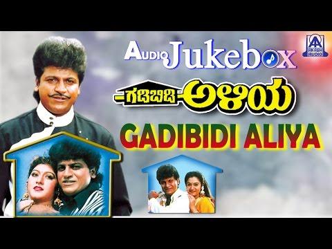Gadibidi Aliya I Kannada Film Audio Jukebox I Shivarajkumar, Malashree, Mohini