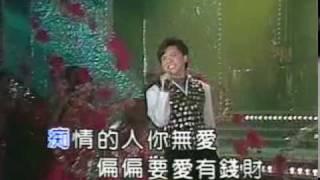 葉啟田-心痛(1986年 民國75年)