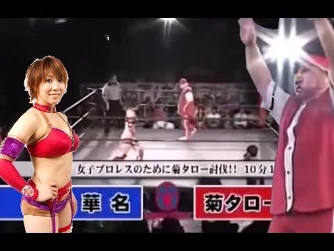 【衝撃速報】セク◎ラマスクマン「菊タロー」と女子プロレスラー「華名」のの華菊対決♪