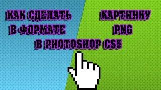 Как сделать формат png  в photoshop cs5