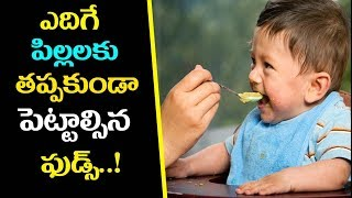 Kids Health Care Tips & Food - Children Care Tips | Foods and Drinks for 6 to 24 Month Olds