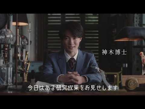 神木隆之介 宝くじ CM スチル画像。CM動画を再生できます。