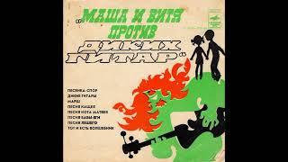 Песни из сказки Маша и Витя против Диких Гитар. М52-39523. 1976