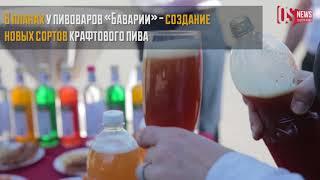 """Крафтовая пивоварня """"Баварии"""" отметила первый День Рождения"""