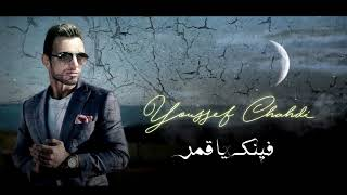 Youssef Chahdi - فينك يا قمر Finek Ya 9mar - (officiel audio) 2019 أغنية يوسف الشاهدي