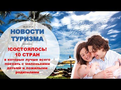 Новости туризма - Названы самые лучшие направления для отдыха с детьми и родителями