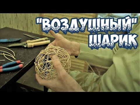 Плетение из лозы-Воздушный шарик-Wickerwork