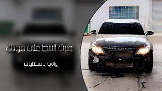 عراقي هجولة - عبرت الشط على مودك - توزيع إيراني - كرمال تيفو