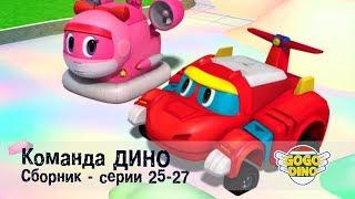 Команда ДИНО - Сборник приключений - Серии 25-27. Развивающий мультфильм для детей