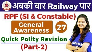 1:00 PM - RPF SI & Constable 2018 | GA by Shipra Ma'am | Quick Polity Revision (Part-2)