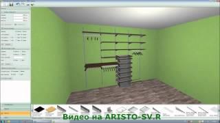 Урок 2. Гардеробная комната, наполнение шкафа купе(Создание гардеробной комнаты. Программа для расчета и проектирования гардеробной. Аналогично рассчитывае..., 2013-03-25T07:12:15.000Z)