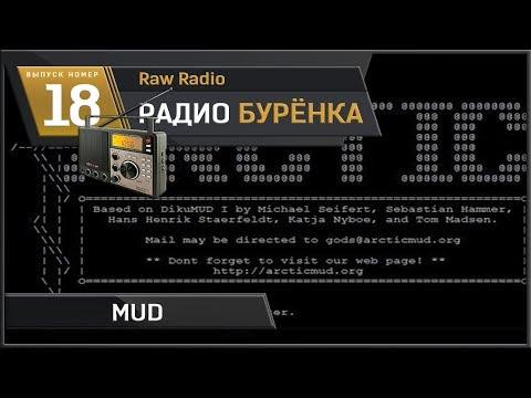 RR#18 - MUD или очарование текстовых игр