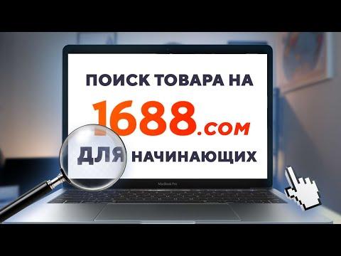 Как искать товар на 1688.com? для начинающих. Урок #1
