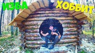 Построил Избу в стиле Хоббитов! Готовлю оладьи на природе. 3-Часть