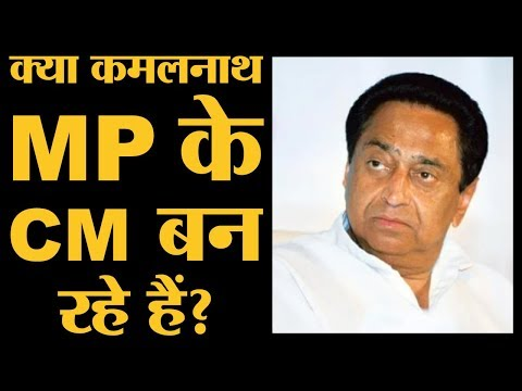 Madhya Pradesh का CM Kamalnath, Jyotiraditya Scindia और Arun Yadav में से कौन बनेगा? MP Elections