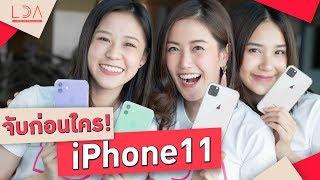 จับก่อนใคร! iPhone 11 ปี 2019 🤩😝 เปิดตัวเดือนหน้า! | เฟื่องลดา LDA
