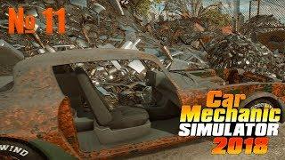 СВАЛКА АВТОХЛАМА ☞ Car Mechanic Simulator 2018 #11