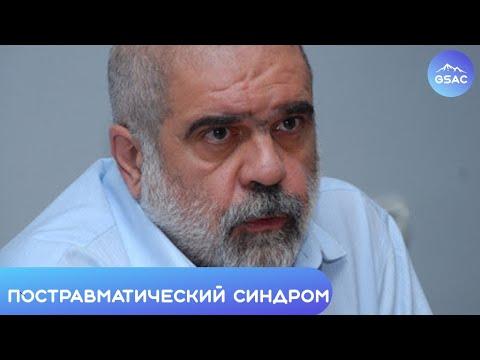 Александр Искандарян - Новая реальность на Южном Кавказе