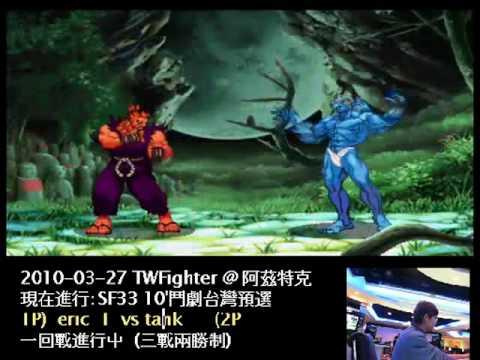 SF3:3S Tougeki 2K10 Taiwan Area Qualifiers B1-3 Eric vs Tank