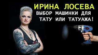 Обзор машинок для татуировки и перманентного макияжа (татуаж)