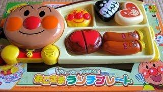 アンパンマン おもちゃ おこさまランチプレート anpanman playing kitchen thumbnail
