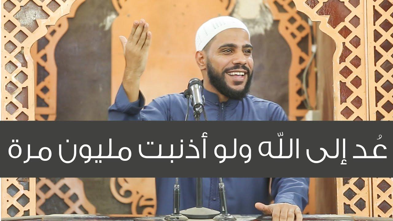 مقطع جميل جداً - عُد إلى الله ولو أذنبت مليون مرة - للداعية : محمود الحسنات