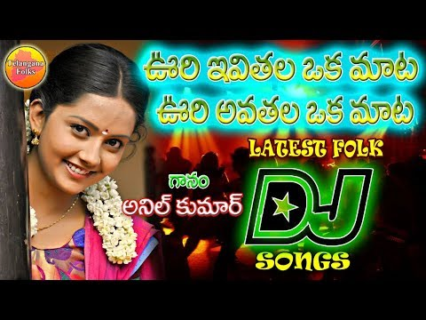 Urivithala Oka Mata Dj Song | Telangana Folk Dj Songs  | Telugu Dj Songs | New Private Folk Dj Songs