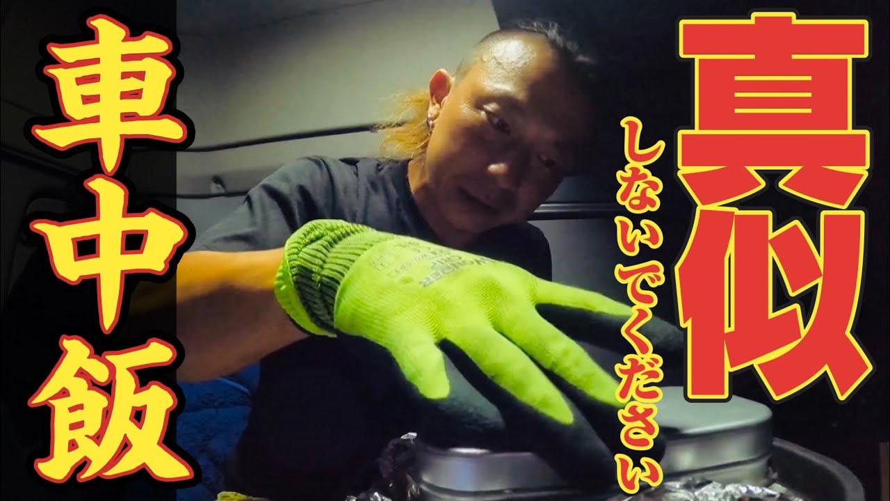 【トラック車中泊】修理費用7万‼︎その理由は⁉︎メスティンで車中飯!