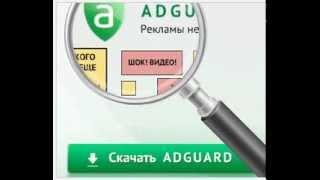 Adguard(Чем плоха интернет-реклама? оф.сайт программы http://adguard.com/?aid=3214 Она всегда замедляет загрузку нужных стра..., 2013-03-31T05:13:26.000Z)