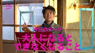 山田賢明のララTV Vol.9「大人になるとできなくなること」