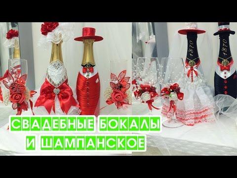 Свадебные бокалы и шампанское для молодоженов