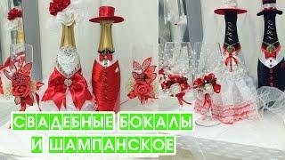 Свадебные бокалы и шампанское для молодоженов(На банкете всегда звучит много поздравительных тостов, и вы не раз поднимете свои свадебные бокалы. Конечно..., 2015-08-17T15:10:26.000Z)