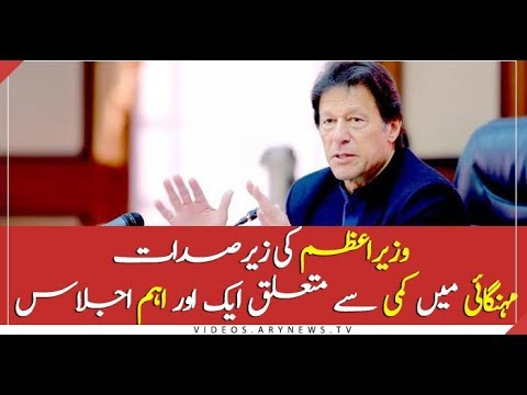 PM Khan important session on inflation