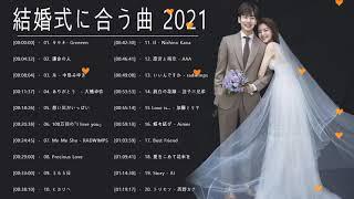 結婚式に合う曲 2021 ♥️ ウェディングソング メドレー 2021 ♥️ 結婚式に合う曲 ぴったりな入場曲 おすすめ 邦楽 人気 ソング VOL.11 結婚式に合う曲 2021 ...