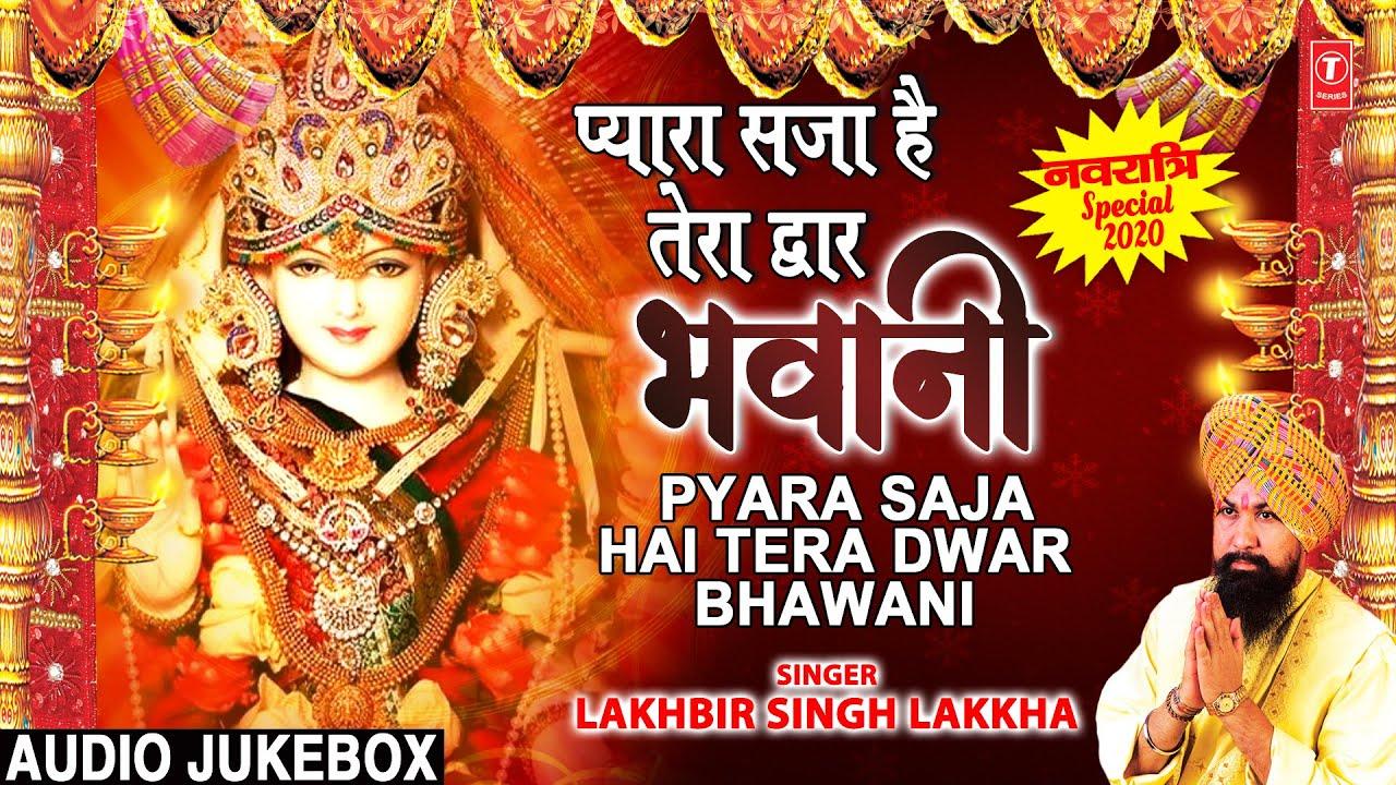 प्यारा सजा है तेरा द्वार Pyara Saja Hai Tera Dwar Bhawani I LAKHBIR SINGH LAKKHA I Devi Bhajans
