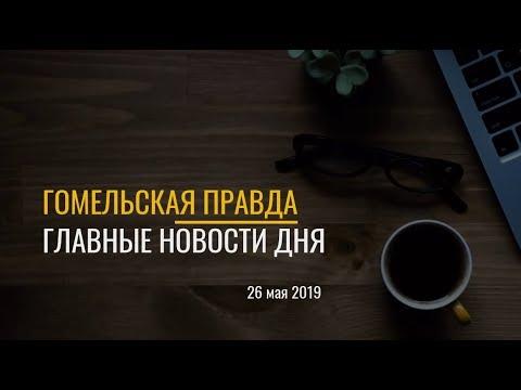 Главные новости дня. 26 мая 2019