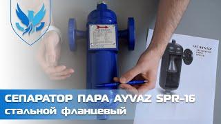 ⛲️????  Сепаратор пара Ayvaz SPR-16 Ду ???? видео обзор на фланцевый сепаратор пара