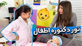 نور دكتوره أطفال تعالج بنت ميمي 👩🔬🤓