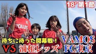 【公式】ハイライト:FC東京vs浦和レッズ 明治安田生命J1リーグ 第1...