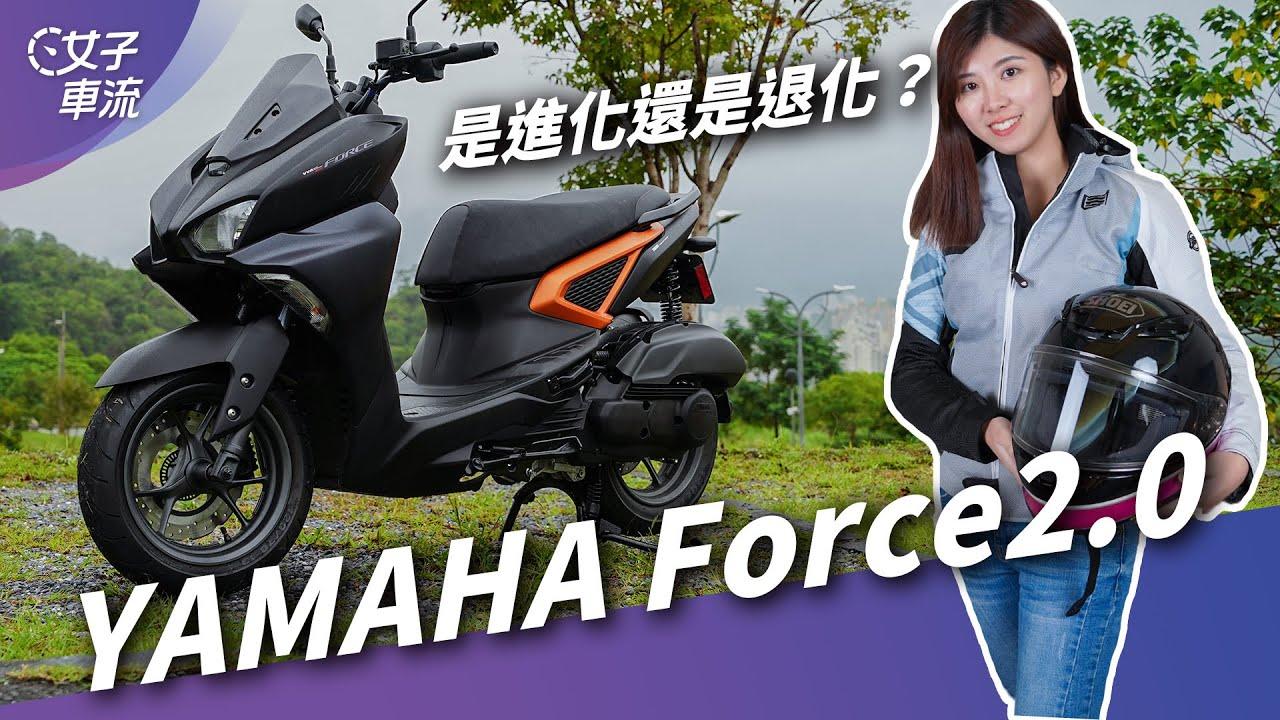 YAMAHA Force 2.0 小女生也能駕馭?|試駕去哪兒