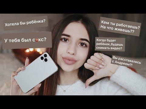 Когда я хочу ДЕТЕЙ ? / Мой ПЕРВЫЙ раз / Новый IPhone 11 / ответы на вопросы 🔞❤️