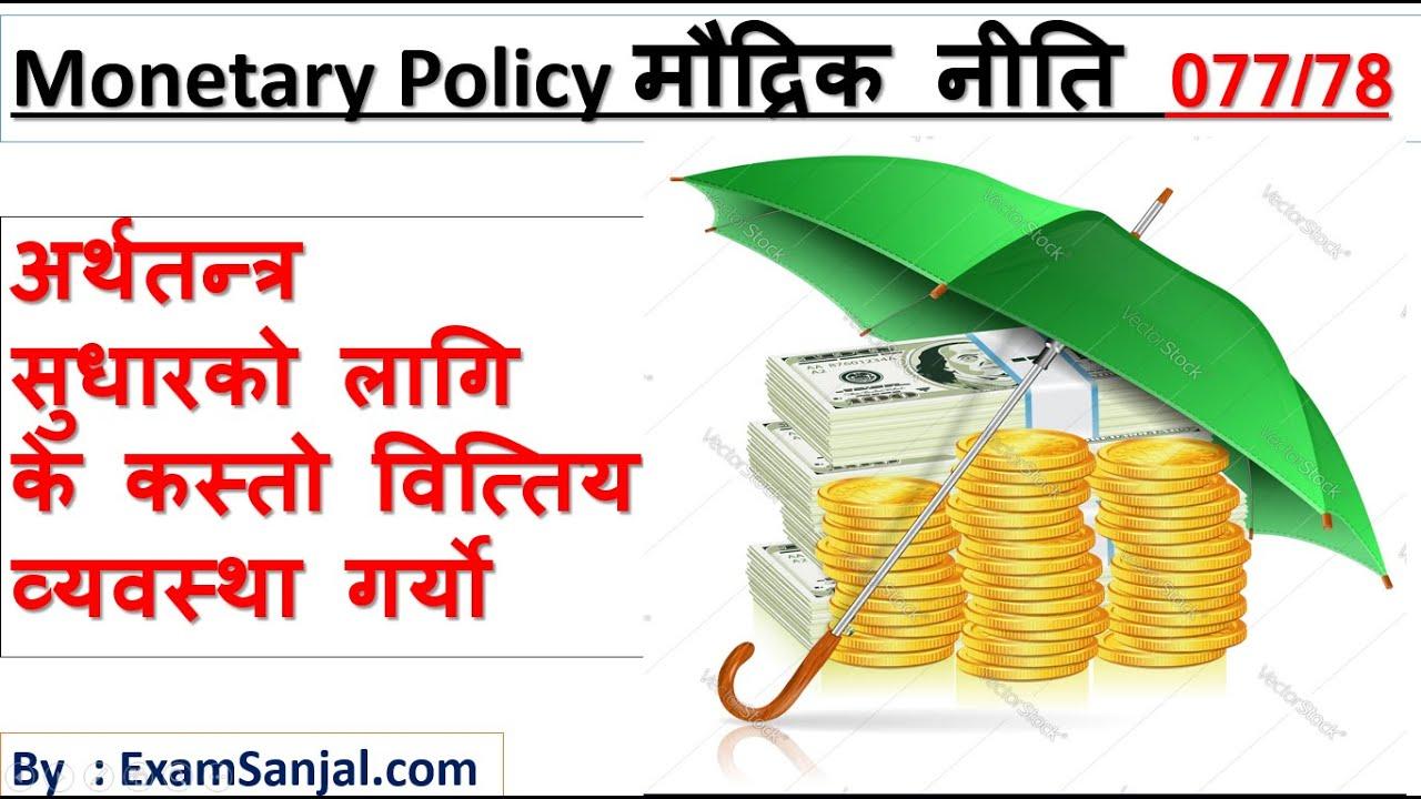 Monetary Policy 2077/78 Nepal के कस्तो वित्तिय/ आर्थिक व्यवस्था छ मौद्रिक नीति २०७७/७८ मा #Banking
