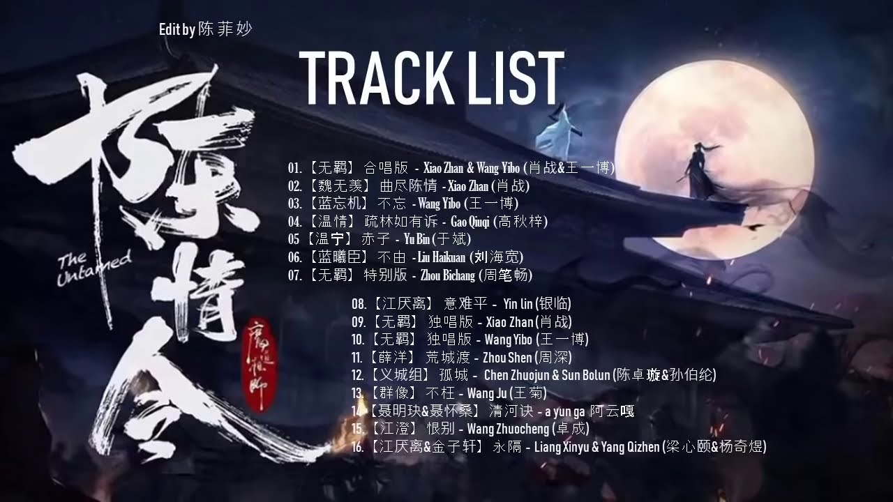 Download [PLAYLIST] 陈情令 OST _The Untamed OST (FULL)