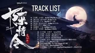 Download lagu [PLAYLIST] 陈情令 OST _The Untamed OST (FULL)