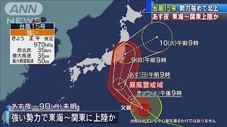 強い台風15号北上中 8日夜に東海から関東上陸か(19/09/07)