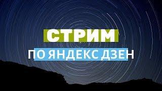 Стрим по Яндекс Дзен. Новости платформы и ответы на ваши вопросы