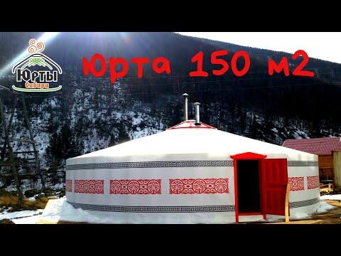 Юрта или дом! 150 м2 за 5 дней. Современная юрта