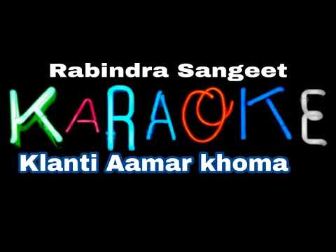 Klanti Aamar Khoma| ক্লান্তি আমার ক্ষমা | Bengali Karaoke Track | Rabindra Sangeet Karaoke