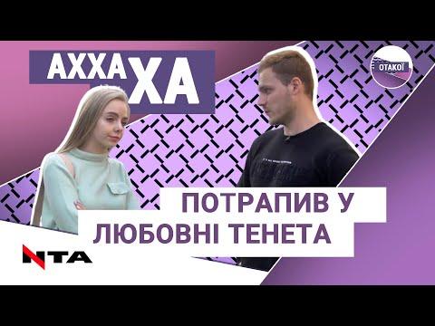 Телеканал НТА: Ревнива дівчина поставила сигналізацію на свого хлопця | Пранк