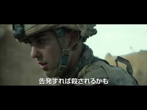 映画『キル・チーム』予告編